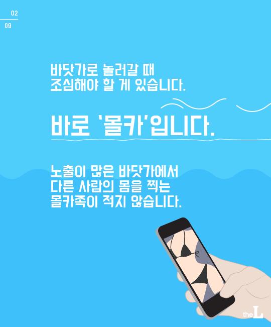[카드뉴스] 해변에서 '몰카' 찍다 걸리면?