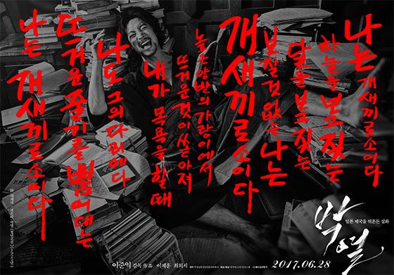 영화 '박열' 포스터. 1922년 '청년조선'에 실린 박열의 시 '개새끼'를 이준익 감독이 필사해 포스터로 제작했다. /사진제공=메가박스(주)플러스엠