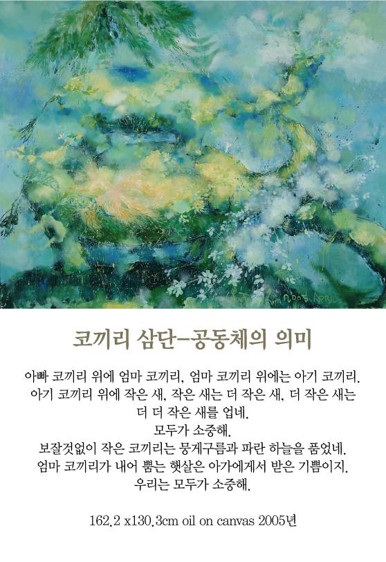 [김혜주의 그림 보따리 풀기] 코끼리 삼단-공동체의 의미