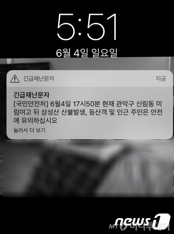 지난 4일 오후 5시50분 국민안전처가 발송한 화재 경보 문자/뉴스1