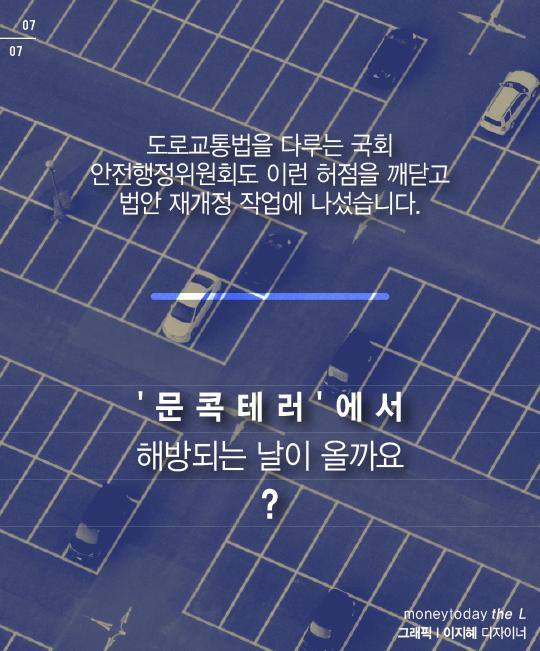 [카드뉴스] '주차뺑소니', 이젠 처벌 받는다