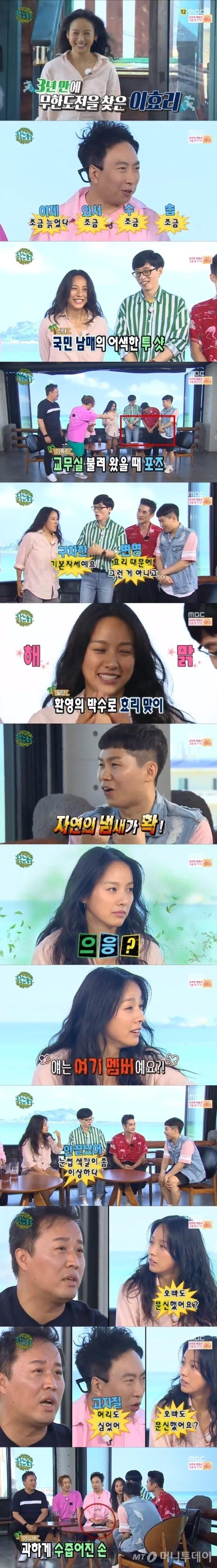 MBC '무한도전' 방송 캡처.