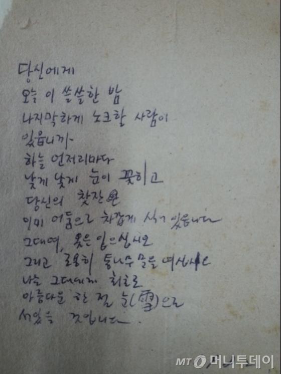 1982년 기형도 시인이 한 여성에게 선물한 시. /사진=박인옥 한국문인협회 안양지부장