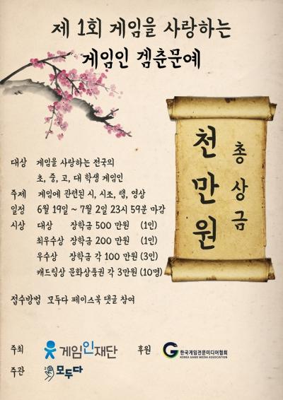 게임창작대회 '겜춘문예' 개최… 게임 스토리 공모