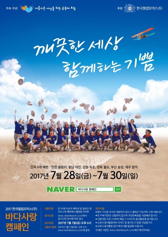 2017 한국필립모리스 전국 6개 해변 환경보호 운동 자원봉사원 모집