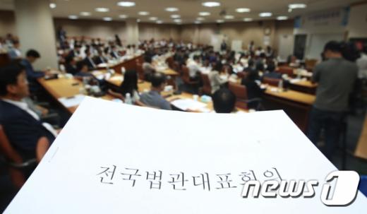 19일 경기 고양시 일산 사법연수원에서  전국 법관대표회의가 진행되고 있다. 2017.6.19/뉴스1 © News1 오대일 기자