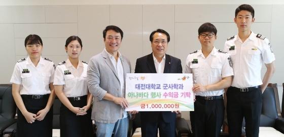 대전대 군사학과, 천사의 손길 행복에 100만원 기탁