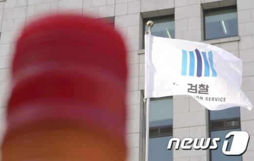 서울 서초구 대검찰청. (뉴스1 DB) 2017.6.8/뉴스1 © News1 신웅수 기자