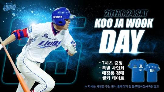 삼성 라이온즈가 '구자욱 데이' 행사를 개최한다. /사진=삼성 라이온즈 제공<br /> <br />