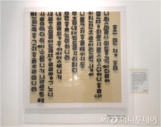 레고로 제작된 훈민정음 해례본. 총 7000여개의 브릭이 사용됐다./사진제공=진형준 브릭아티스트