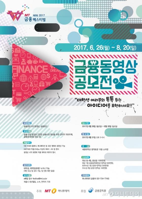 [알림]대학생 축제 'MT금융페스티벌'…공모전+취업설명회