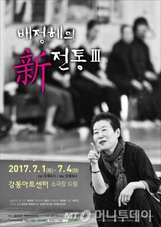 """한국 창작무용 '대모' 배정혜 """"신 전통춤, 세계서도 통할 것"""""""