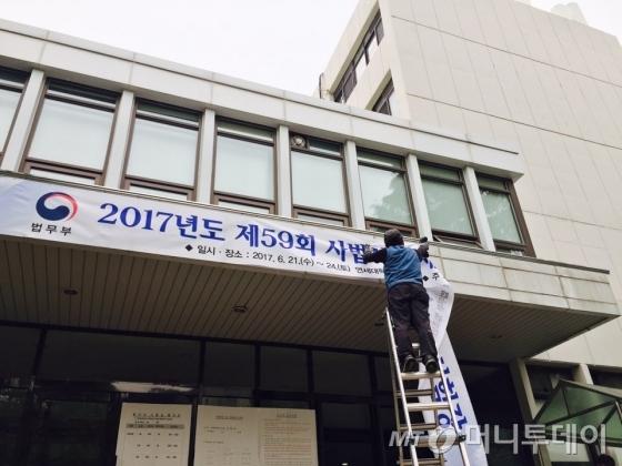 24일 연세대 백양관에서 사법시험 시험장임을 알리는 현수막이 철거되고 있다. /사진=남궁민 기자