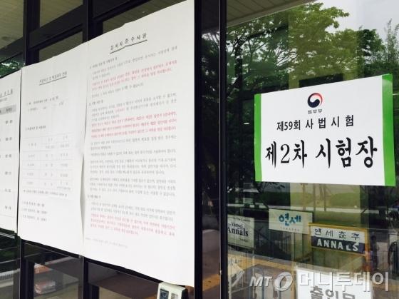 제59회 사법시험 2차 시험이 치러진 연세대 백양관 정문 /사진=남궁민 기자
