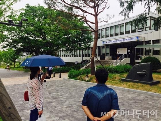 시험장을 바라보는 응시생 가족 및 시민들/사진=남궁민 기자