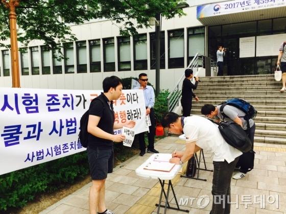'사법고시 존치'를 위한 서명에 동참하는 시민 및 수험생들/사진=남궁민 기자