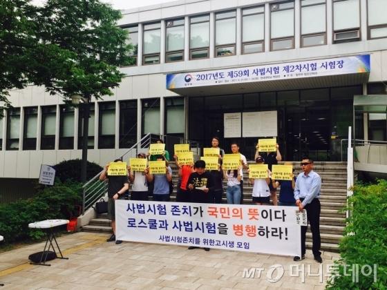 사법고시 존치를 주장하는 고시생들의 회견 모습 /사진=남궁민 기자