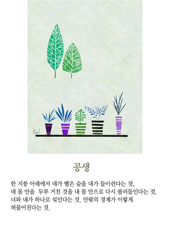 [보일샘의 포스트카드] 공생