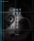 [카드뉴스] '강아지 공장'을 아시나요?