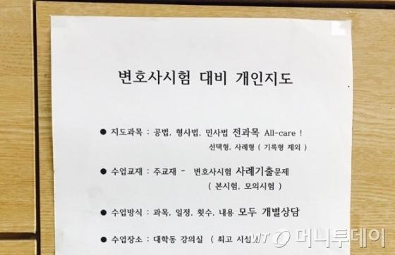 로스쿨 재학생들을 대상으로한 변호사시험 과외 광고문 /사진=남궁민 기자