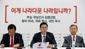 """정우택 """"한국당, 송영무 청문보고서 채택 안할 것"""""""