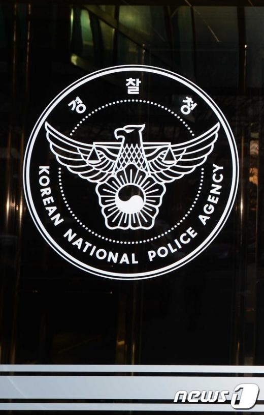경찰청·금융감독원, 4개월간 보험사기 합동 특별단속