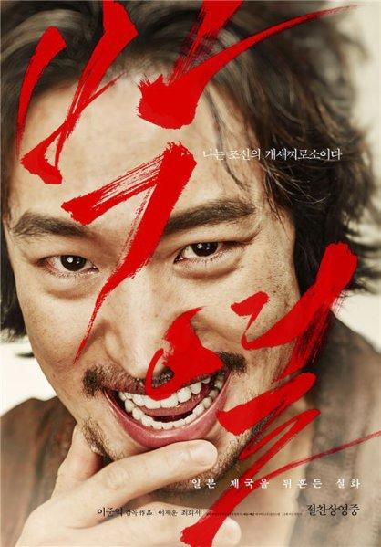 영화 '박열', 박스오피스 1위…'리얼' 제쳤다