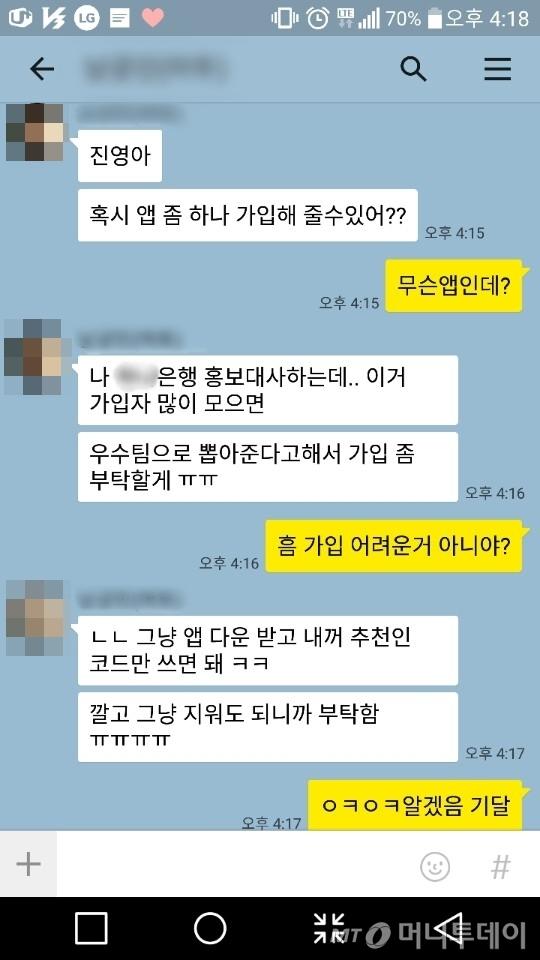시중은행의 앱 가입을 부탁하는 대학생 홍보대사 /사진=카카오톡 대화 캡쳐