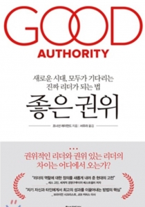 모두가 따르는 진짜 리더 되는 법…'좋은 권위'