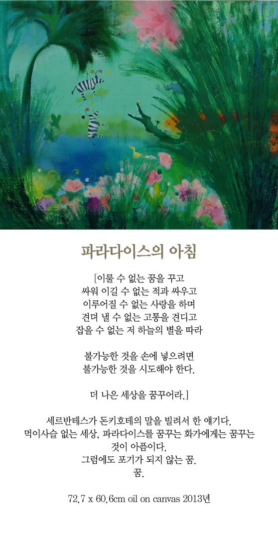 [김혜주의 그림 보따리 풀기] 파라다이스의 아침