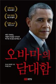 [200자로 읽는 따끈새책] '오바마의 담대함', '하청사회' 外