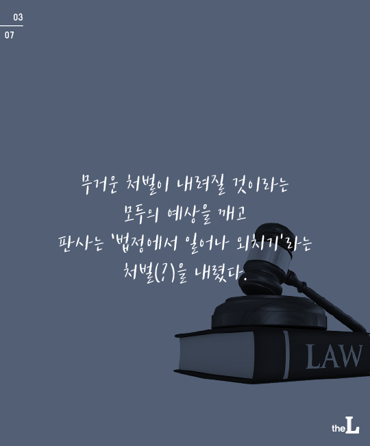 [카드뉴스] 한 소녀가 받은 판결
