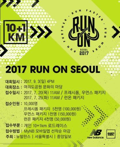 뉴발란스, '2017 런 온 서울' 마라톤 개최