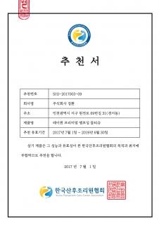 한국산후조리원협회 레이퀸 '프리미엄 엠보싱 물티슈' 추천서/사진제공=레이퀸