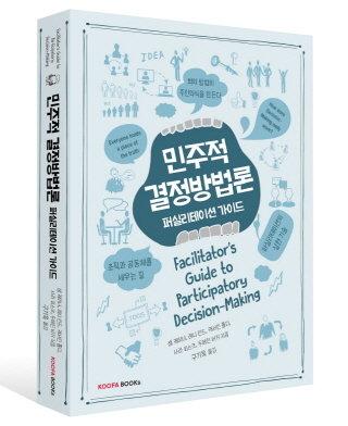 [도서]민주적 결정방법론-퍼실리테이션 가이드