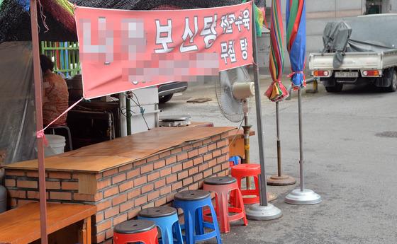 경기도 성남시 한 전통시장 내 보신탕집/ 사진=뉴스1