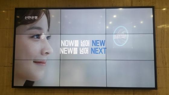 신한은행 본점 로비, 디지털 미디어월로 새단장