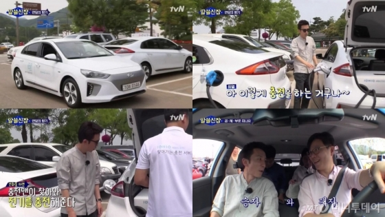tvN 알쓸신잡에 등장한 현대차 '아이오닉 일렉트릭' /사진제공=현대자동차