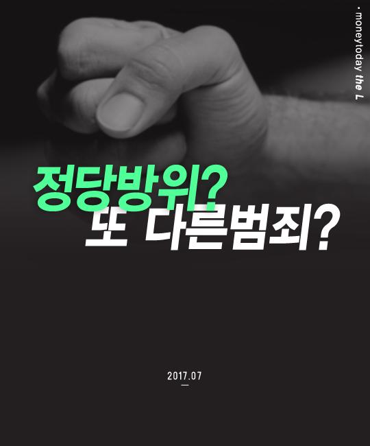 [카드뉴스] 정당방위? 또 다른 범죄?
