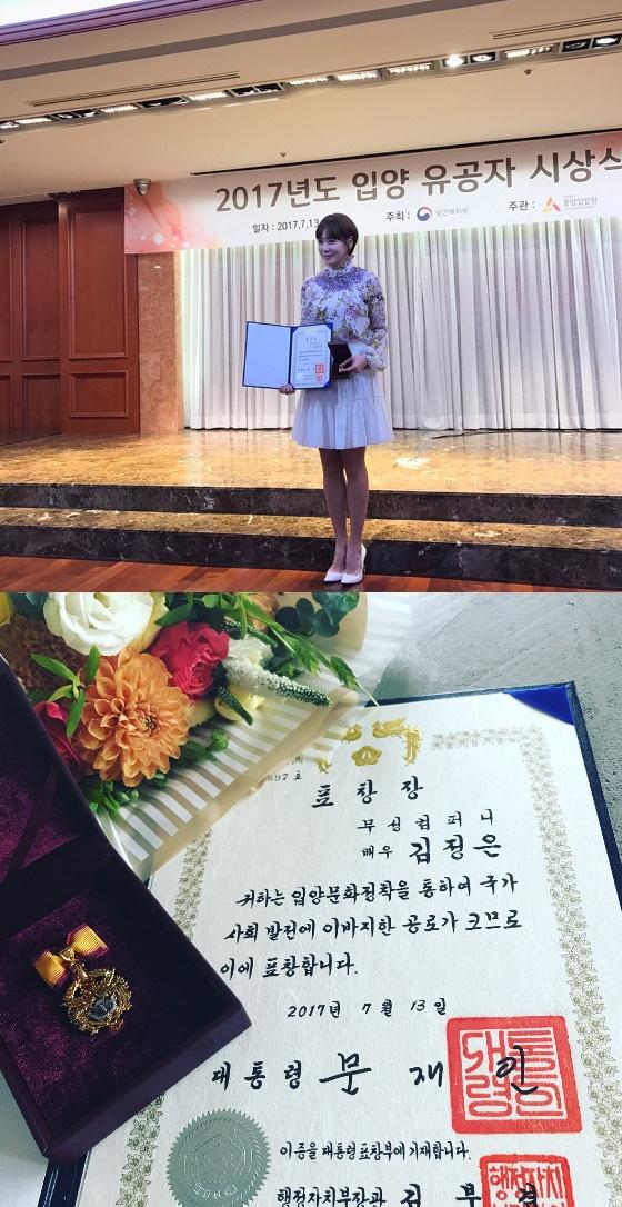/사진=김정은 인스타그램