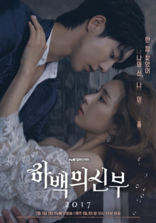 tvN 드라마 '하백의 신부' 포스터/사진제공=거노코퍼레이션