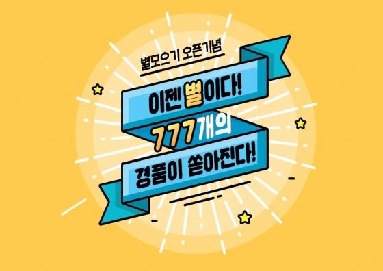 """소리바다, '이젠 별이다! 이벤트' 진행…""""9가지 777개 경품"""""""
