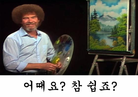 환전, 참 쉽다. /사진=유튜브 페이지 '밥 로스' 화면 캡처