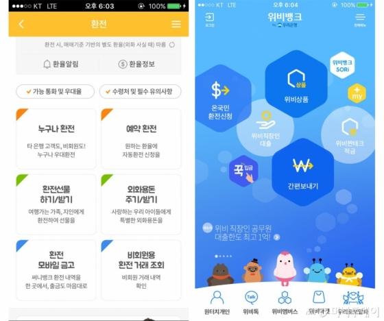 신한은행의 써니뱅크(왼쪽)와 우리은행의 위비뱅크(오른쪽) 실행 화면.