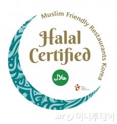 할랄 레스토랑 인증 로고.