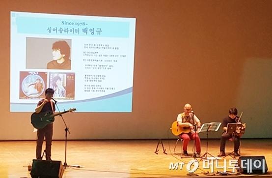 백영규, 콘서트 형식 강연…공무원 열띤 '호응'