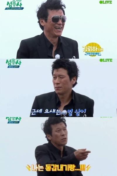 배우 김뢰하가 '섬총사'에 출연했다/사진='섬총사' 캡처