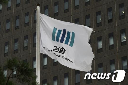 서울 서초구 서울중앙지방검찰청. /뉴스1 © News1 민경석 기자