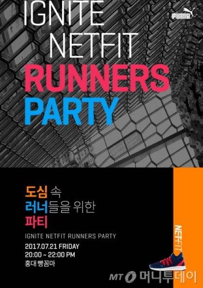 푸마, '이그나이트 넷핏 러너스 파티' 개최