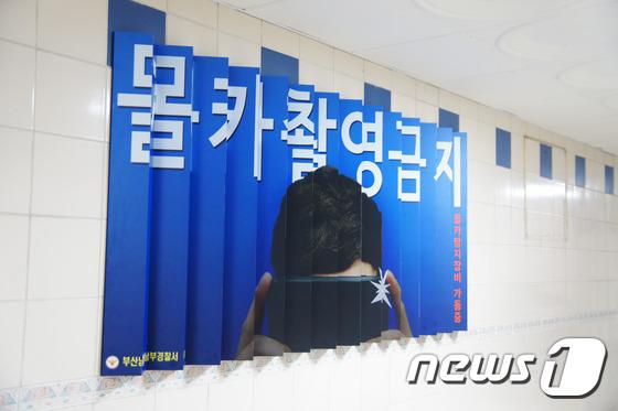 부산 남부경찰서가 자체 기획한 몰카근절 입체조형물./사진=뉴스1